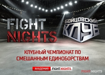Fight Nights Global 34