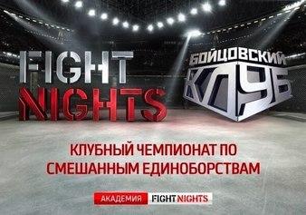 Fight Nights Fight Club