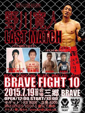 Brave Fight 10