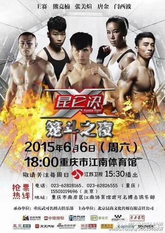 Kunlun Fight 26
