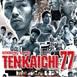 Tenkaichi 77
