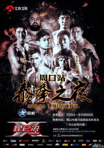 Kunlun Fight 30