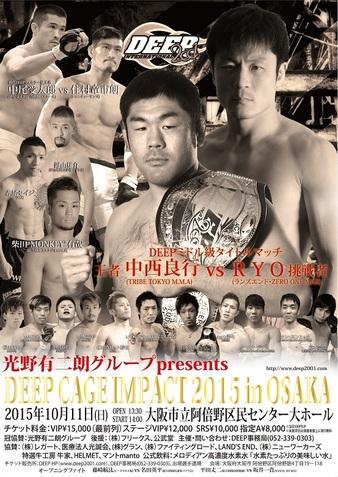 DEEP Cage Impact 2015 in Osaka