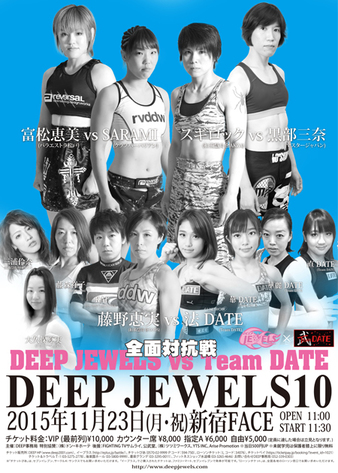 DEEP JEWELS 10