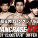 Pancrase 275
