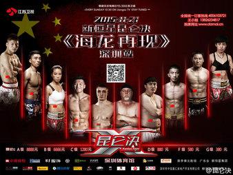 Kunlun Fight 34