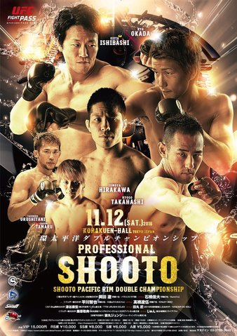 Shooto Pacific Rim Double Championship