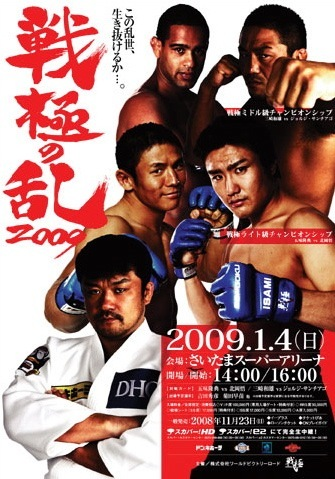 Sengoku no Ran 2009