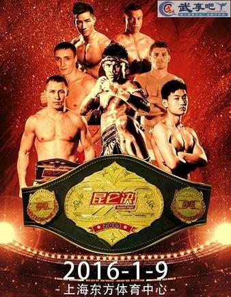 Kunlun Fight 36
