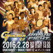 GRACHAN 22 x Brave Fight 12