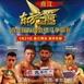 2016 Oriental Summit International MMA Tournament