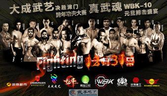 Dacheng Wuyi/WBK 10