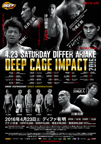 DEEP Cage Impact 2016