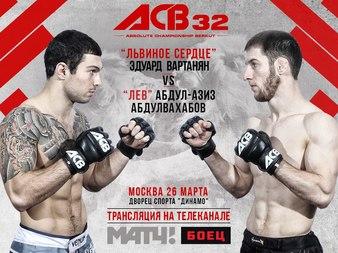 Absolute Championship Berkut 32