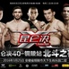 Kunlun Fight 40