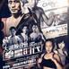 Superstar Fight China vs Japan
