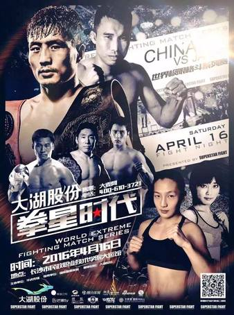 Superstar Fight China vs Japan