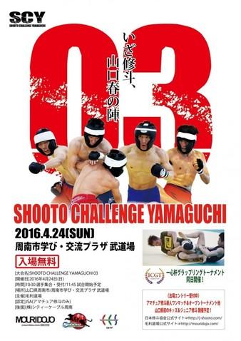 Shooto Challenge Yamaguchi 3