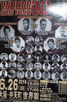Wardog Cage Fight 10
