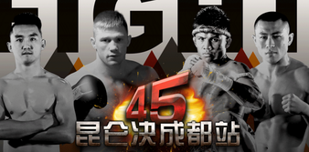 Kunlun Fight 45