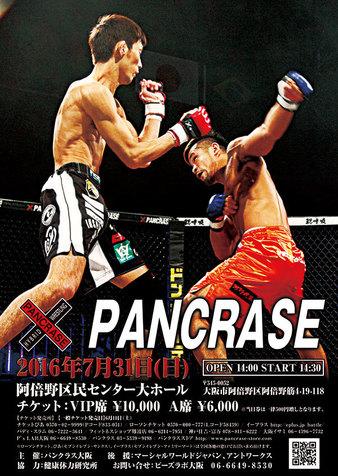 Pancrase: Osaka