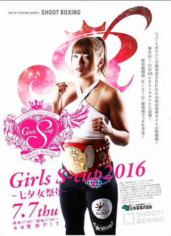 Shoot Boxing Girls S-Cup 2016