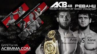 ACB 48