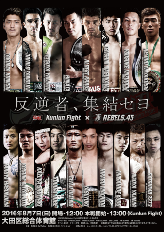 Kunlun Fight 49 x REBELS 45