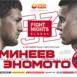 Fight Nights Global 53 Weekend