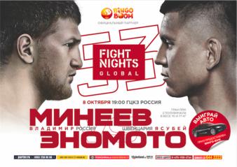Fight Nights Global 53