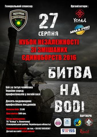 MMA Pro Ukraine 7