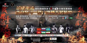 Kingway & Beijing Combat