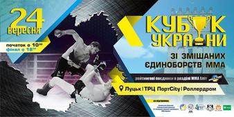 Ukrainian 2016 Amateur MMA Championship