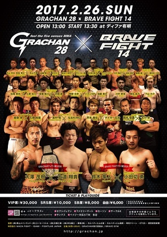 GRACHAN 28 x Brave Fight 14