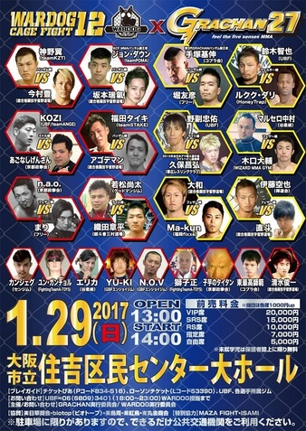 Wardog Cage Fight 12 x GRACHAN 27