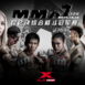 Kunlun Fight MMA