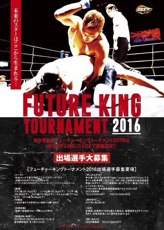 DEEP Future King Tournament 2016