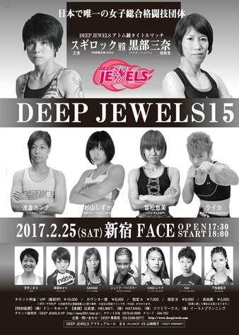 DEEP JEWELS 15