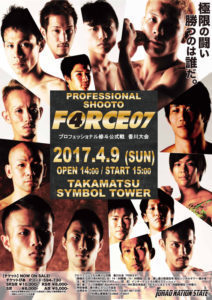 Shooto Force 07
