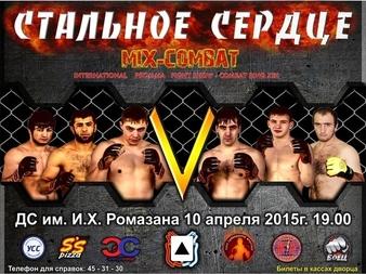 WCSA Combat Ring 13