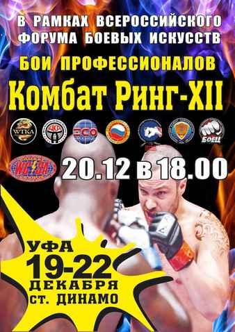 WCSA Combat Ring 12