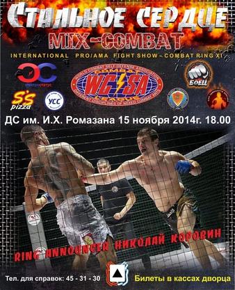 WCSA Combat Ring 11