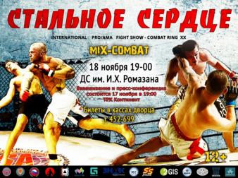 WCSA Combat Ring 20