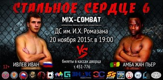 WCSA Combat Ring 15