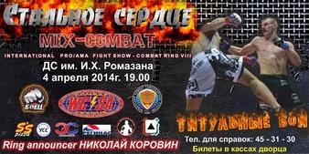 WCSA Combat Ring 8