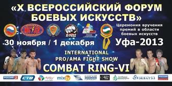 WCSA Combat Ring 6