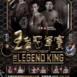 The Legend King Championship
