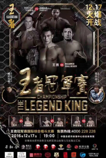 The Legend King Championship 1