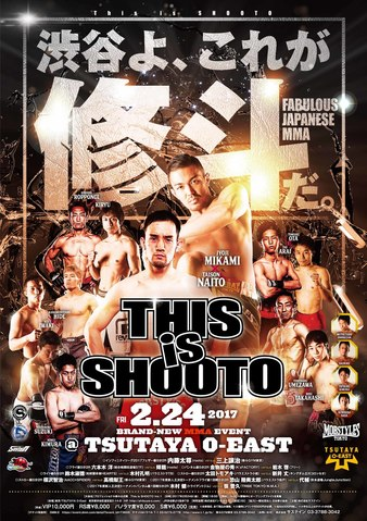 This Is Shooto
