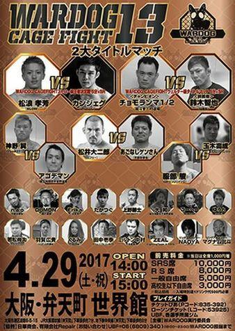 Wardog Cage Fight 13